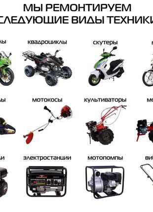 ремонт,ТО: бензопилы,скутера,мото-бензотехника...