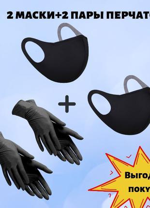 2 Маски Pitta для лица маска питта многоразовая защитная черна...