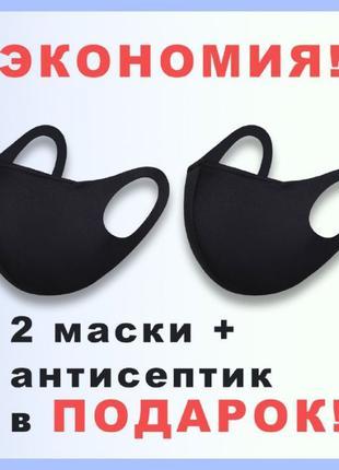 2 Маски Pitta для лица защитная маска питта черная дайвинг мно...