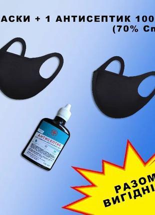 2 Маски для лица ПИТТА черная защитная маска многоразовые дайвинг