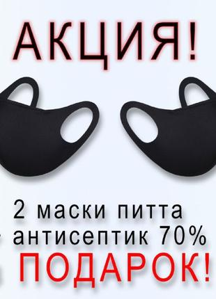 2 Маски Pitta для лица черная защитная маска питта дайвин мног...