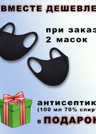 2 Маски Pitta для лица многоразовая маска питта черная дайвин ...