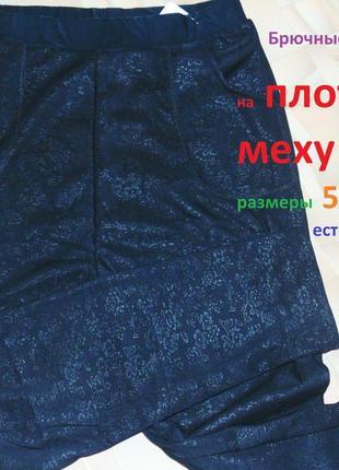 Брючные лосины с карманами на плотном меху, 5хl, 6хl