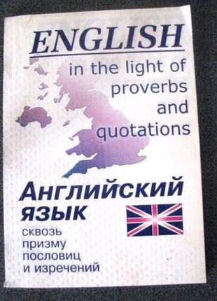 Английский язык через призму пословиц