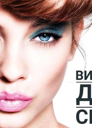 Курсы обучение макияж для себя
