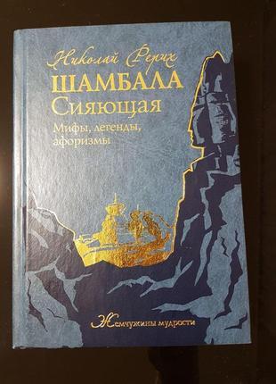 """Николай Рерих """"Шамбала сияющая"""" Мифы, легенды, афоризмы"""