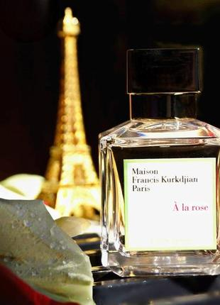 A La Rose Maison Francis Kurkdjian_Распив и Отливанты аромата