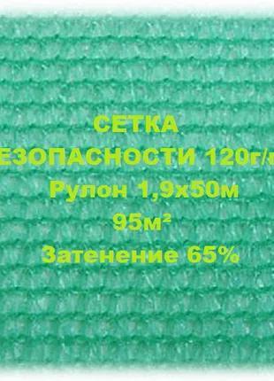 Сетка безопасности 120 г/м², 1,9х50м, для строительных лесов
