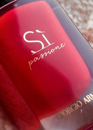 Si Passione Giorgio Armani_Оригинал Eau de Parfum 5 мл_Распив