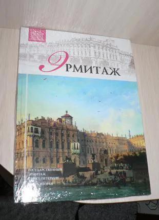 Новая книга Эрмитаж серии великие музеи мира
