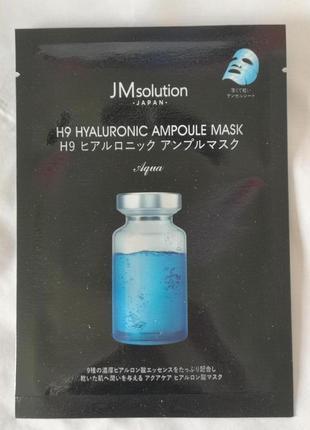 Jmsolution увлажняющая маска с 9 видами концентрированной эссе...