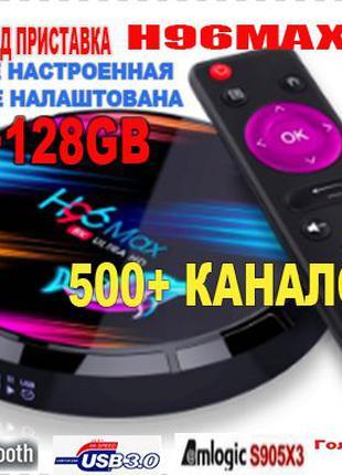 Мощная приставка H96 MAX X3 4Гб+128Гб/смарт андроид X96max ТВ