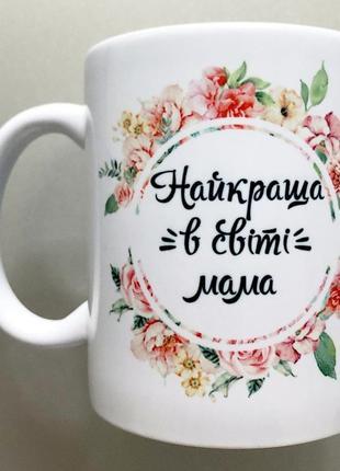 🎁подарунок чашка мамі/ матусі