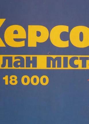 Херсон план город схема область карта дорога Кировоград Мариуполь