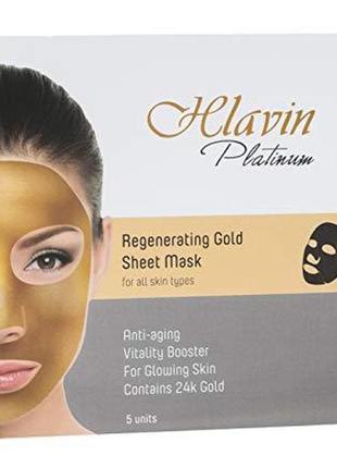 Hlavin Platinum Регенерирующая золото 24K  маска для лица