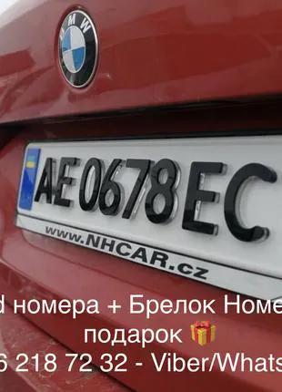 3d Номер Авто, 4d Номера авто,  5d Номера авто + Брелок с Номером