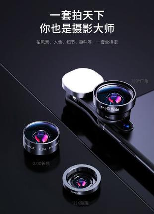 Селфи лампа Широкоугольный объектив мобильного телефона Woobon.