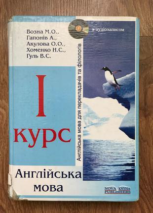 Книга з англійської мови, Возна