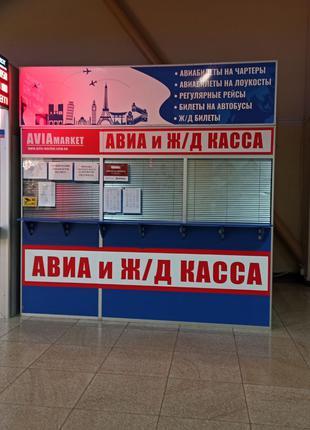 Продам действующий бизнес - Авиакассу в ТЦ Караван в Харькове