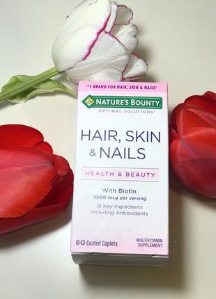 Витамины Волосы,кожа и ногти от Nature's Bouty 60 капсул в наличи
