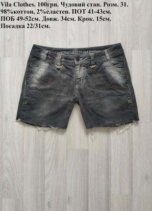 Джинсові шорти женские джинсовые шорты