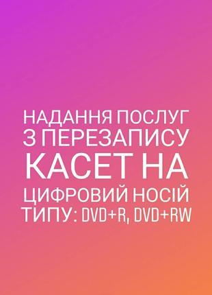 Перезапис касет VHS на цифровий носій типу DVD+R. DVD+RW