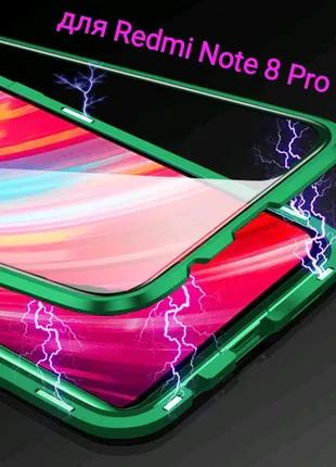 Магнитный чехол для  Xiaomi Redmi Note 8 Pro