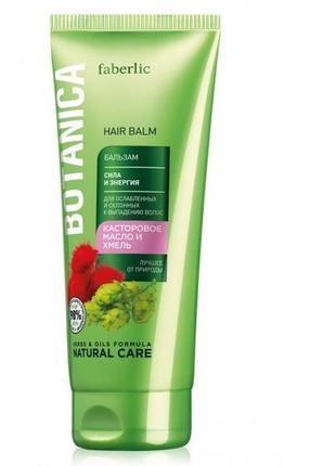 Бальзам для волос «сила и энергия» botanica с касторовым маслом