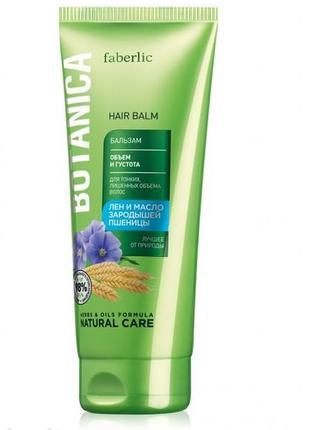 Бальзам для волос «объем и густота» botanica с маслом зародыше...