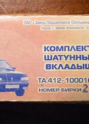 Коренные и шатунные вкладыши Москвич, ВАЗ