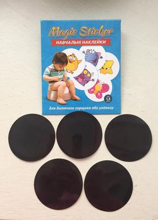 Наклейка для приучения к горшку Magic Sticker (Набор из 5-и накле