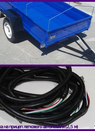 Проводка на прицеп легкового авто 2,5 м