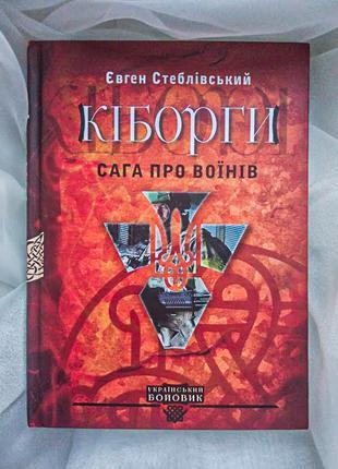 """Книга Євгена Стеблівського """"Кіборги. Сага про воїнів"""""""