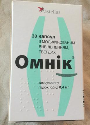 Омнік 0,4 мг капсули №30 Омник