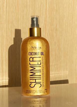 Кокосовое масло для загара с шиммером top beauty shimmer cocon...
