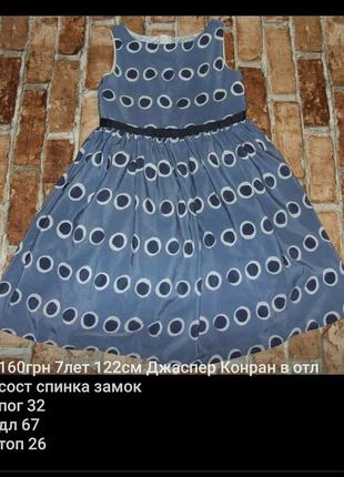 Платье нарядное джаспер конран 7лет