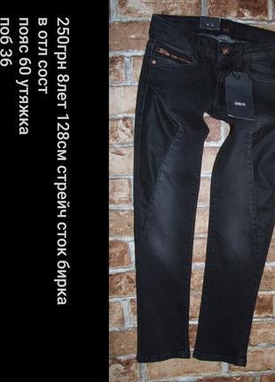 Новые джинсы стрейч с биркой 8лет супер и для школы