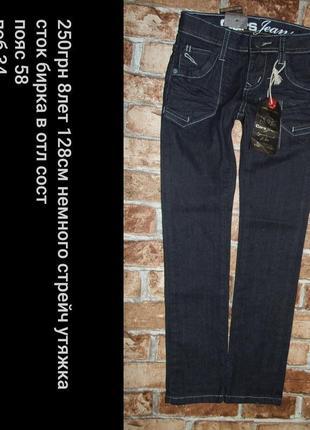 Новые синие джинсы скины супер 8лет