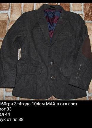 Теплый деми пиджак мальчику 3-4 года