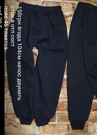 Штаны на 4 года  сток синие с начосом спортивные