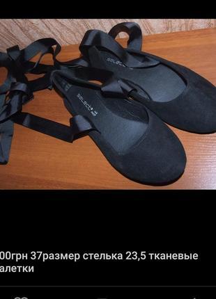 Туфли балетки нарядные тканевые 36/37р
