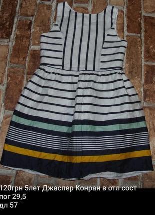 Платье 5 лет джаспер конран верх хб пышно