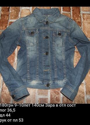 Пиджак джинс 9-10лет деми куртка зара