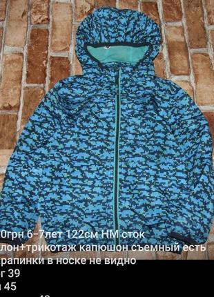 Куртка ветровка 6-7лет нм есть царапинки