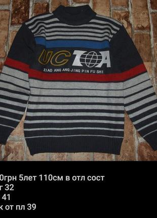 Кофта свитер 5 лет не ношено