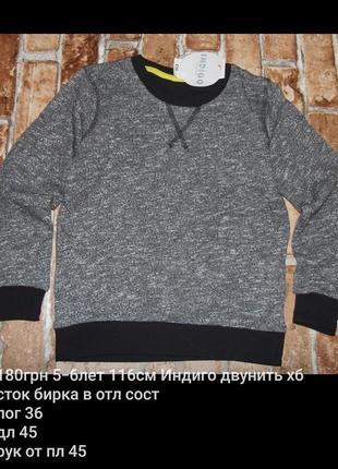 Кофта новая с биркой индиго свитер двунить  5-6 лет