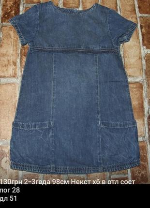 Платье джинсовое некст 2-3 года