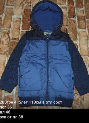 Куртка деми 4-5лет