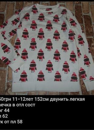 Кофта свитшот девочке  11 - 12 лет новогодняя