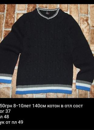 Свитер черный  катон вязка плотный 8-10лет